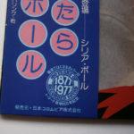 LP-0285